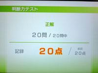 Wii Fit Plus 5月日のバランス年齢 24歳 判断力テスト 結果