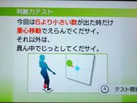 Wii Fit Plus 5月日のバランス年齢 24歳 判断力テスト 説明