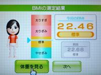 Wii Fit Plus 5月日のBMI 22.46