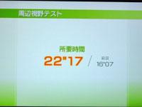 Wii Fit Plus 5月5日のバランス年齢 30歳 周辺視野力テスト 結果