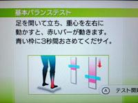 Wii Fit Plus 5月5日のバランス年齢 30歳 基本バランステスト 説明
