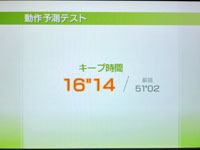 Wii Fit Plus 5月日のバランス年齢 38歳 動作予測テスト 結果