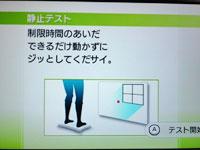 Wii Fit Plus 5月日のバランス年齢 38歳 静止力テスト 説明