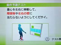 Wii Fit Plus 5月日のバランス年齢 38歳 動作予測テスト 説明