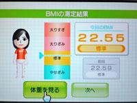Wii Fit Plus 5月9日のBMI 22.55