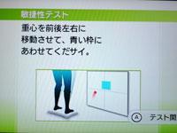 Wii Fit Plus 5月日のバランス年齢 32歳 敏捷性テスト説明