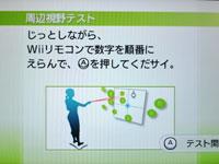 Wii Fit Plus 5月日のバランス年齢 32歳 周辺視野テスト説明
