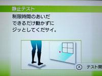 Wii Fit Plus 5月13日のバランス年齢 25歳 静止力テスト説明