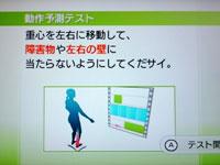 Wii Fit Plus 5月13日のバランス年齢 25歳 動作予測テスト説明
