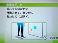 Wii Fit Plus 5月14日のバランス年齢 25歳 敏捷性テスト説明