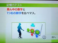 Wii Fit Plus 5月14日のバランス年齢 25歳 記憶力テスト説明 その1