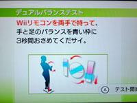 Wii Fit Plus 5月15日のバランス年齢 24歳 デュアルバランステスト説明
