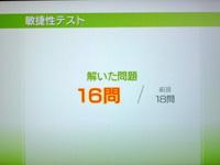 Wii Fit Plus 5月18日のバランス年齢 34歳 敏捷性テスト結果