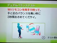 Wii Fit Plus 5月18日のバランス年齢 34歳 デュアルバランステスト説明