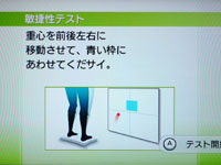 Wii Fit Plus 5月18日のバランス年齢 34歳 敏捷性テスト説明