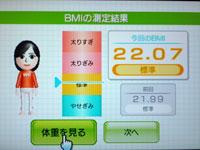 Wii Fit Plus 5月20日のBMI 22.07