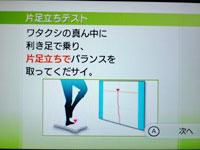 Wii Fit Plus 5月20日のバランス年齢 24歳 片足立ちテスト説明