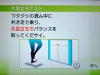 Wii Fit Plus 5月日のバランス年齢 21歳 片足立ちテスト説明