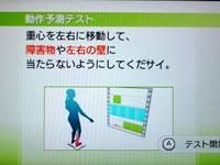 Wii Fit Plus 5月22日のバランス年齢 35歳 動作予測テスト説明