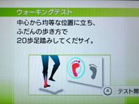 Wii Fit Plus 5月22日のバランス年齢 35歳 ウォーキングテスト結果