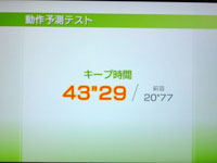 Wii Fit Plus 5月22日のバランス年齢 35歳 動作予測テスト結果