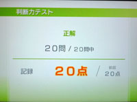 Wii Fit Plus 5月26日のバランス年齢 21歳 判断力テスト結果