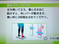 Wii Fit Plus 5月26日のバランス年齢 21歳 基本バランステスト説明