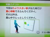 Wii Fit Plus 5月26日のバランス年齢 21歳 判断力テスト説明