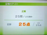 Wii Fit Plus 5月28日のバランス年齢 20歳 記憶力テスト結果