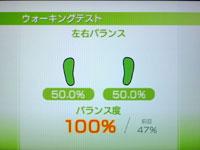 Wii Fit Plus 5月28日のバランス年齢 20歳 ウォーキングテスト結果