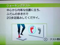 Wii Fit Plus 5月28日のバランス年齢 20歳 ウォーキングテスト説明