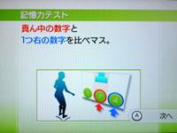 Wii Fit Plus 5月28日のバランス年齢 20歳 記憶力テスト説明その1