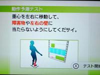 Wii Fit Plus 5月29日のバランス年齢 27歳 動作予測テスト説明