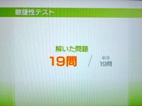 Wii Fit Plus 5月29日のバランス年齢 27歳 敏捷性テスト結果