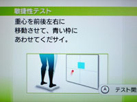 Wii Fit Plus 5月29日のバランス年齢 27歳 敏捷性テスト説明