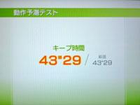 Wii Fit Plus 5月29日のバランス年齢 27歳 動作予測テスト結果