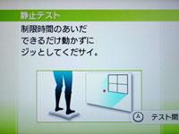 Wii Fit Plus 5月日のバランス年齢 35歳 静止テスト説明