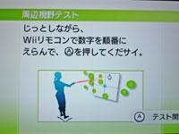 Wii Fit Plus 5月日のバランス年齢 35歳 周辺視野テスト説明