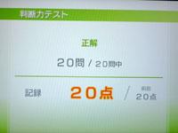 Wii Fit Plus 5月31日のバランス年齢 21歳 判断力テスト結果