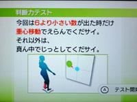 Wii Fit Plus 5月31日のバランス年齢 21歳 判断力テスト説明