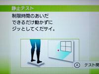 Wii Fit Plus 5月31日のバランス年齢 21歳 静止テスト説明