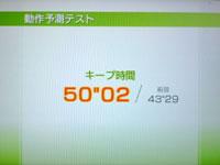 Wii Fit Plus 6月1日のバランス年齢 21歳 動作予測テスト結果