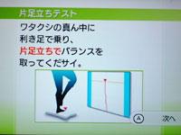 Wii Fit Plus 6月1日のバランス年齢 21歳 片足立ちテスト説明