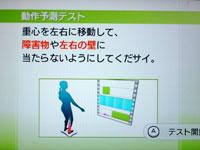 Wii Fit Plus 6月1日のバランス年齢 21歳 動作予測テスト説明