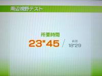 Wii Fit Plus 6月3日のバランス年齢 31歳 周辺視野テスト結果