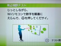 Wii Fit Plus 6月3日のバランス年齢 31歳 周辺視野テスト説明