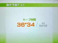 Wii Fit Plus 6月9日のバランス年齢 32歳 動作予測テスト結果