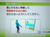 Wii Fit Plus 6月9日のバランス年齢 32歳 動作予測テスト説明