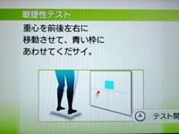 Wii Fit Plus 6月9日のバランス年齢 32歳 敏捷性テスト説明