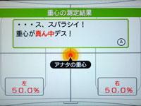 Wii Fit Plus 6月9日の重心
